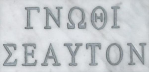 Känn dig själv – inskriptionen över Apollos tempel i antika Grekland
